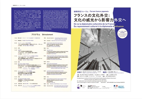 国際研究フォーラム8_0108